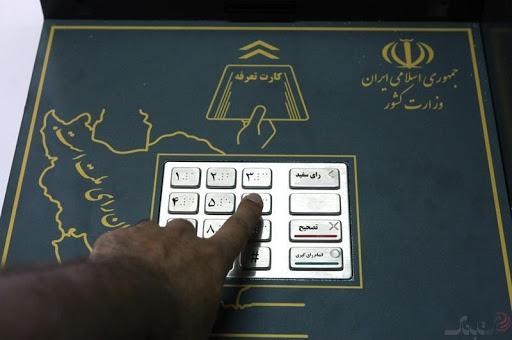 امکان برگزاری انتخابات تمام الکترونیکی نیست