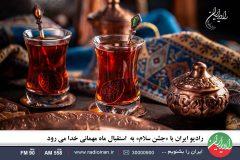 رادیو ایران با «جشن سلام» به استقبال ماه مهمانی خدا می رود