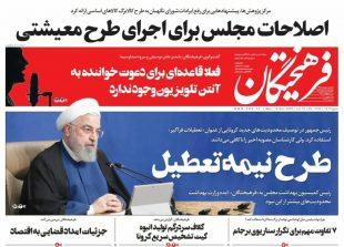 پیشخوان روزنامه های «وطن روز» دوشنبه ۲۵ آبان ۹۹