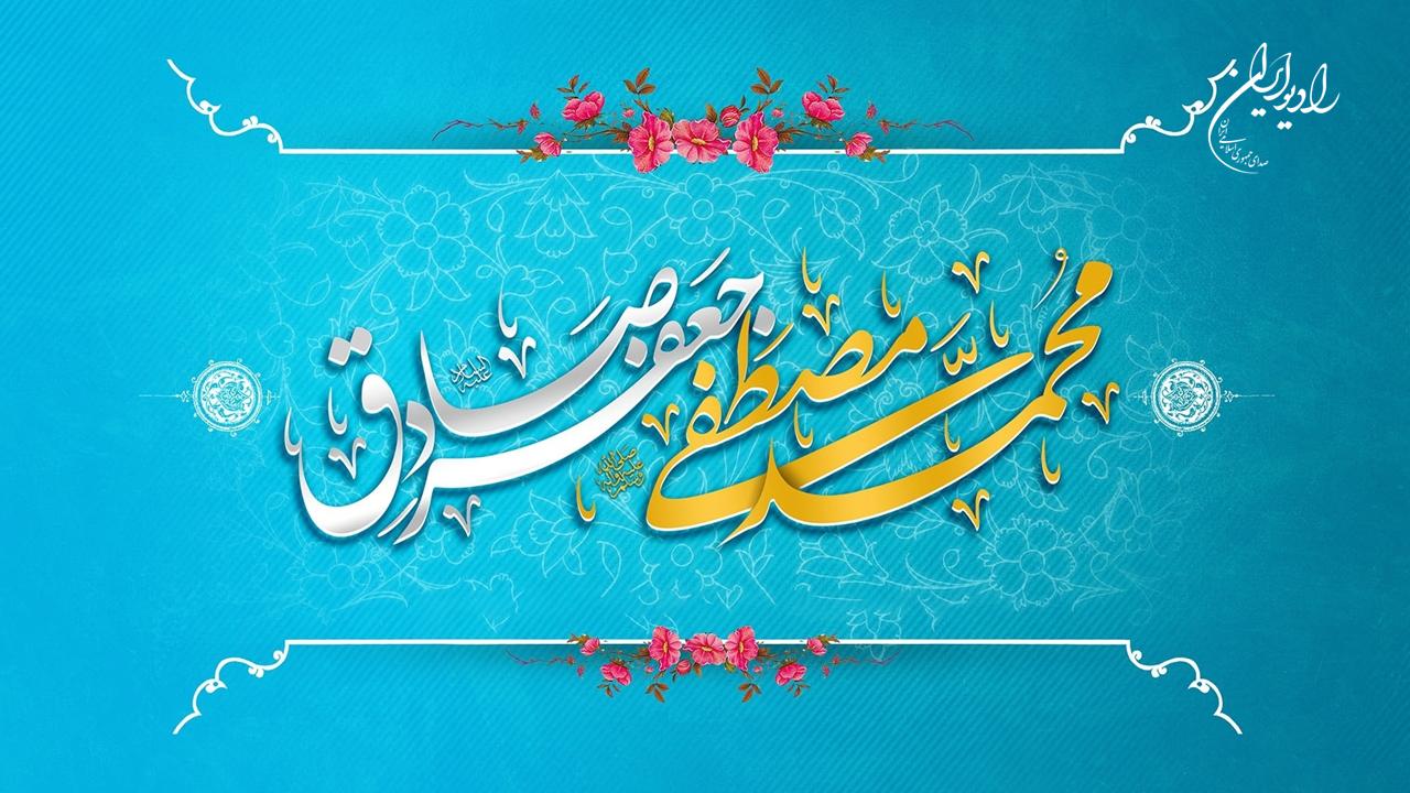 عیدانه های رادیو ایران در سالروز ولادت با سعادت پیامبر اکرم(ص) و امام صادق (ع)