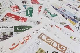 روزنامه خوانی«وطن روز» دوشنبه پنجم آبان ۹۹