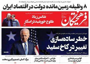 پیشخوان روزنامه های «وطن روز» ۱۹ آبان ۹۹