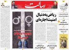 پیشخوان روزنامه های «وطن روز» سه شنبه ۴ آذرماه ۹۹