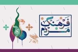 از تاریخچه ورود سیب زمینی به ایران در «فرهنگ مردم» بشنوید