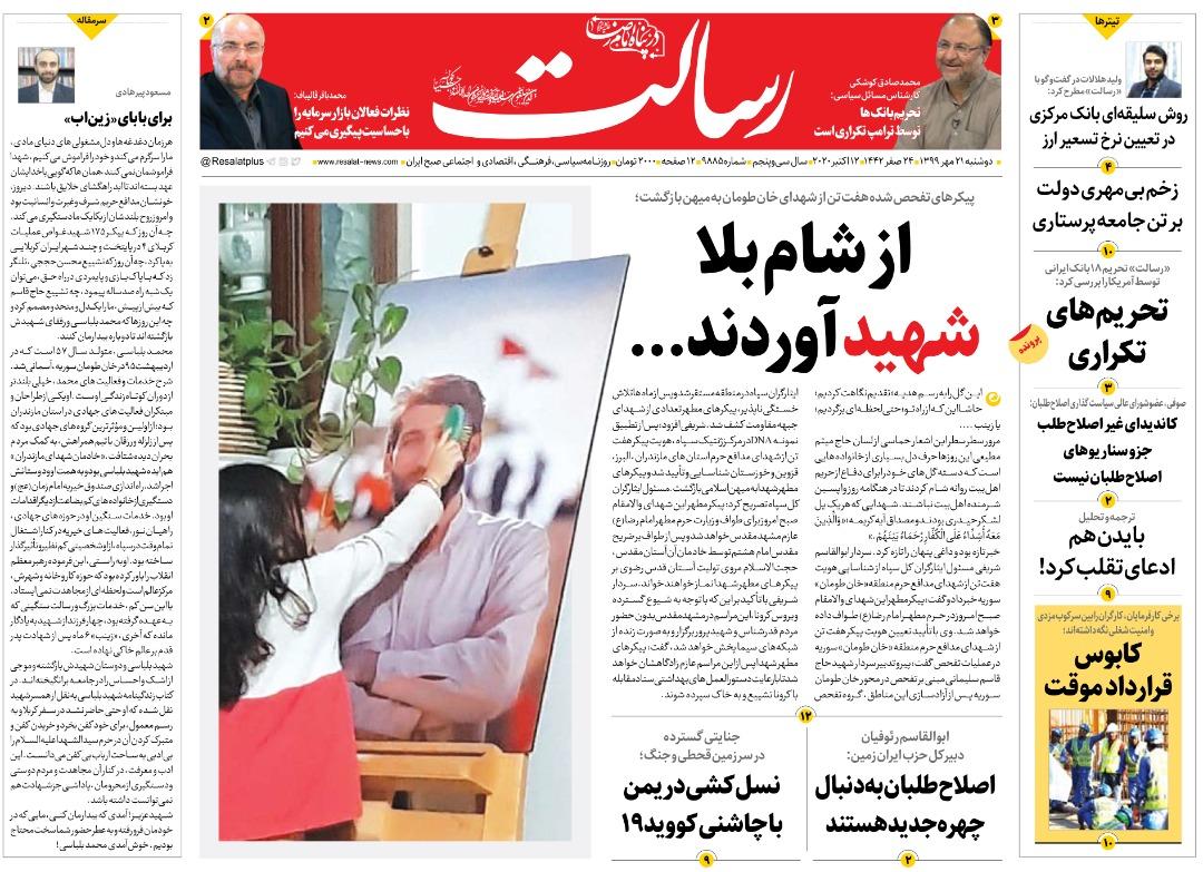روزنامه های ۲۱ مهر ۹۹