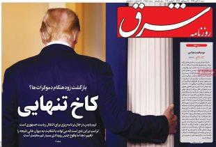 پیشخوان روزنامه های«وطن روز» شنبه ۱۷ آبان ۹۹