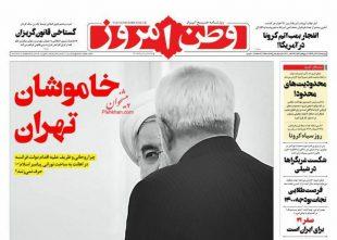 پیشخوان روزنامه «وطن روز» چهارشنبه ۷ آبان ۹۹