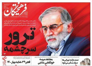 پیشخوان روزنامه های «وطن روز» شنبه ۸ آذرماه ۹۹