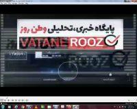 پشت پرده سایت های شرط بندی و قمار در گزارش اختصاصی «وطن روز» (قسمت اول)