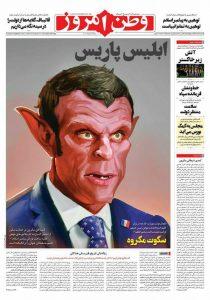 پیشخوان «وطن روز» از روزنامه های   سه شنبه ۶ آبان ۹۹