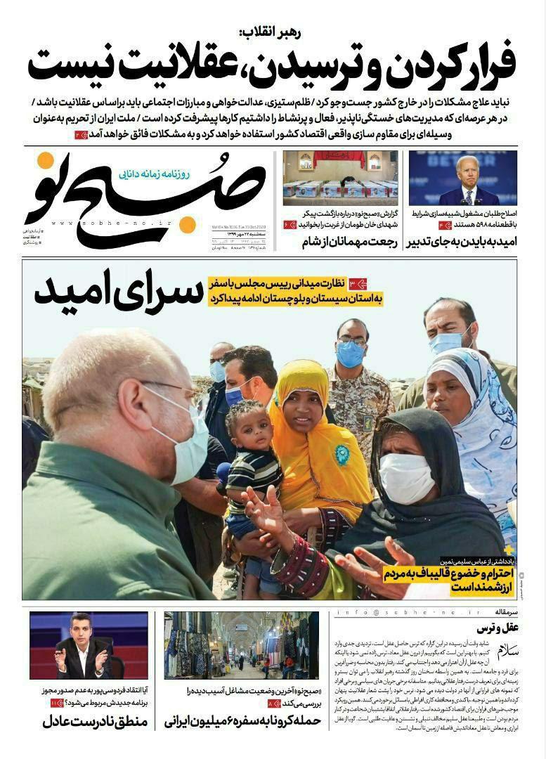 روزنامه های ۲۲ مهر ۹۹