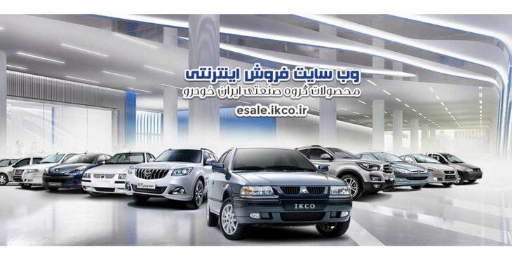 ثبتنام هشتمین مرحله فروش فوقالعاده ایرانخودرو آغاز شد
