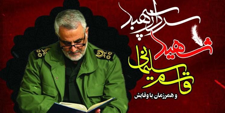 کارگروه قرآنی ستاد بزرگداشت سالگرد شهادت سردار سلیمانی تشکیل شد
