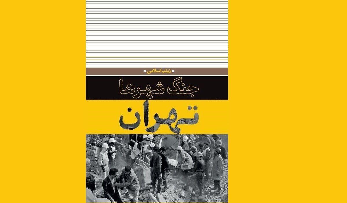 روایت مقاومت تهران در دفاع مقدس