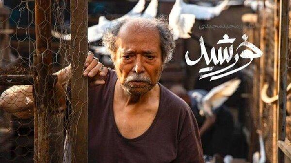 «خورشید» نماینده ایران در اسکار۲۰۲۱