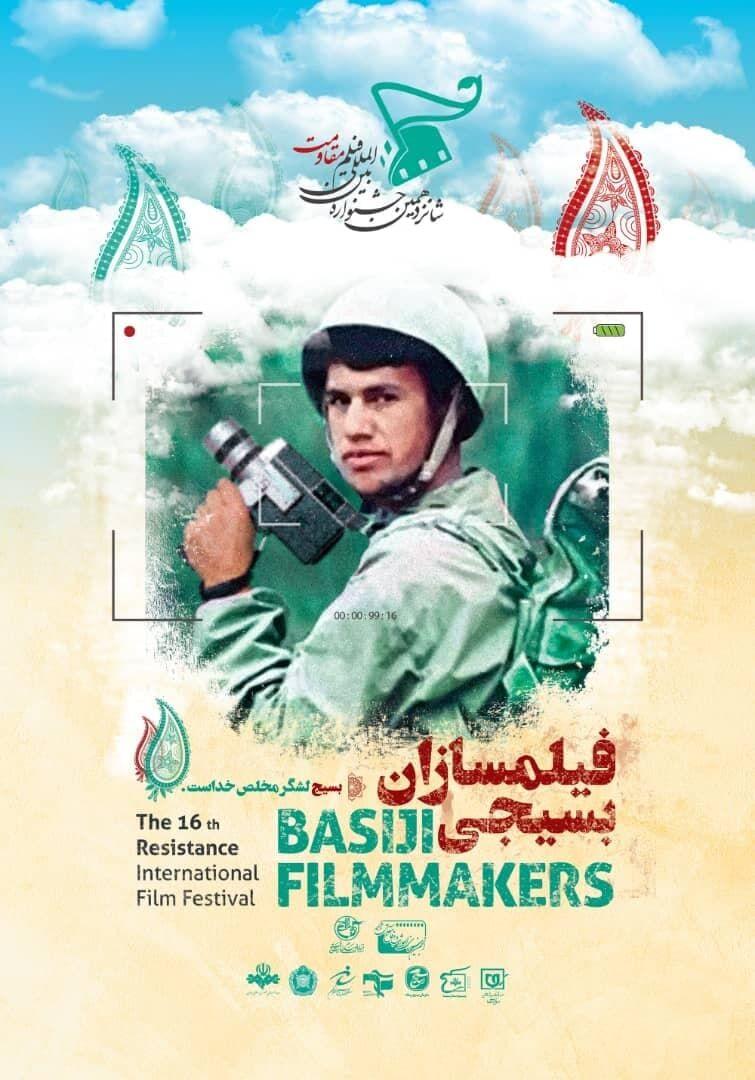 اعلام نامزدهای بخش «فیلمسازان بسیجی»