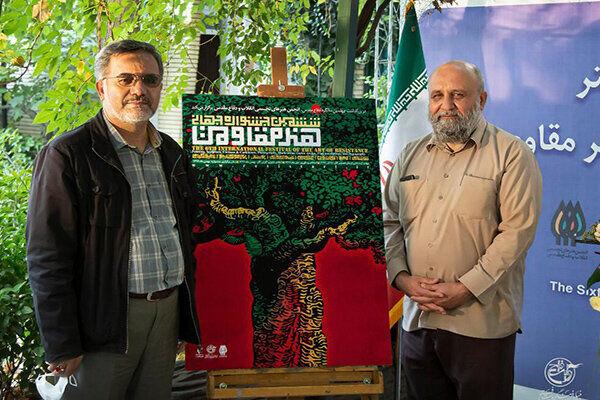 رونمایی از پوستر جشنواره جهانی هنر مقاومت