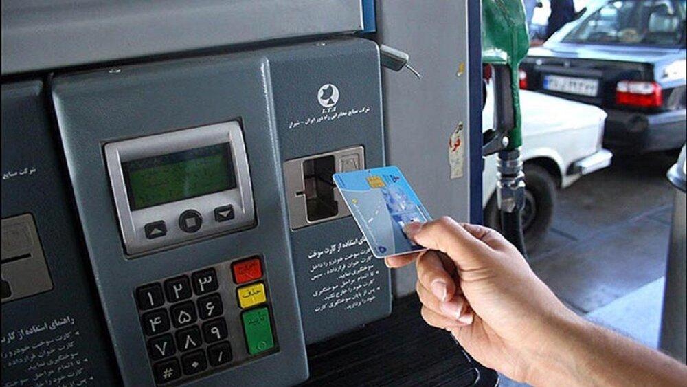 چگونه از کم شدن سهمیه سوخت خودرو مطلع شویم