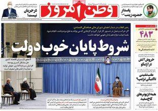 پیشخوان روزنامه های وطن روز چهارشنبه ۵ آذر ۹۹